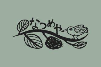 長野市にある漢方とハーブのお店なつめや|陰陽五行講座は豊かさの学び
