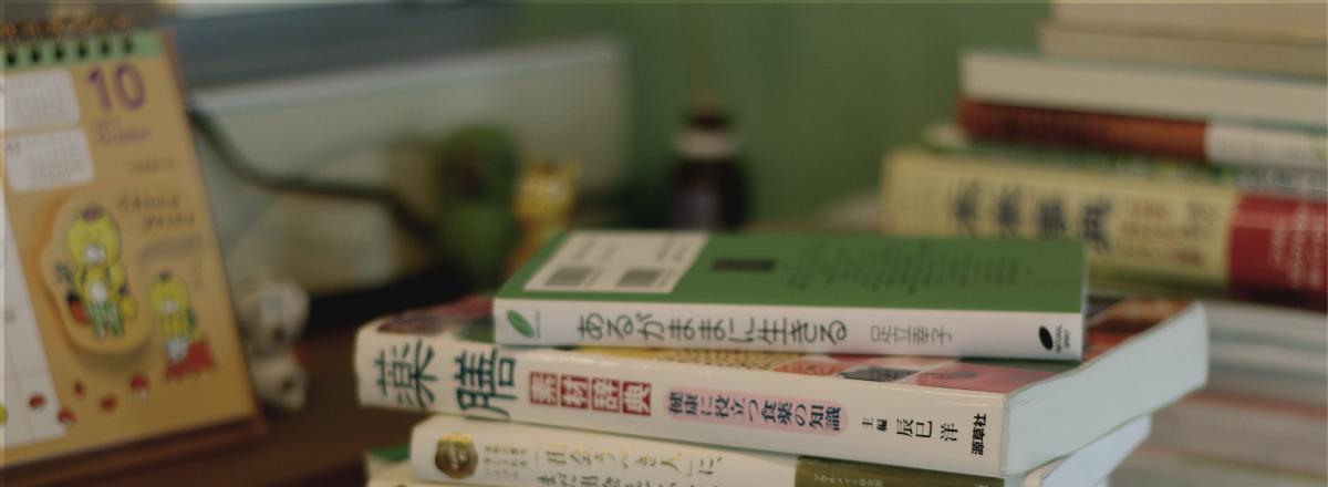 長野市にある漢方とハーブのお店なつめや講座情報